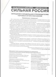 Общероссийское движение «СИЛЬНАЯ РОССИЯ»
